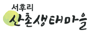 서후리 산촌생태마을 Logo